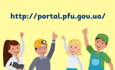 Электронный пенсионный фонд личный кабинет украина онлайн калькулятор срока выхода на пенсию