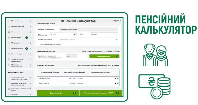 Как рассчитать пенсию онлайн калькулятор украина получить свою пенсию за границей