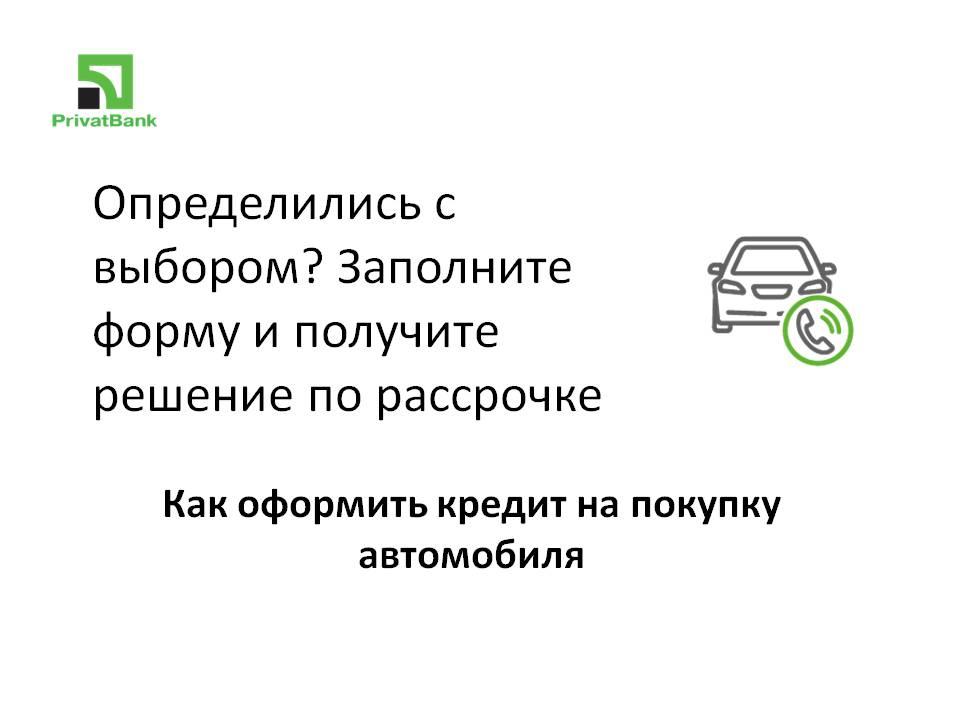 Взять машину в кредит в приватбанке срочно взять кредит без поручителей